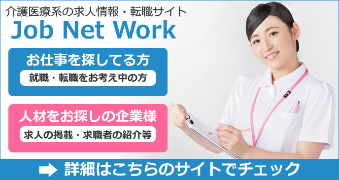介護医療系の求人情報・転職サイトJOBNETWORK(ジョブネットワーク)で求人求職者登録
